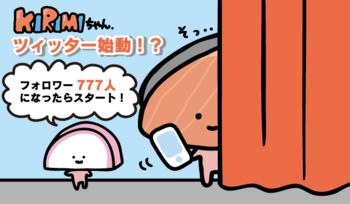 kirimi_news.png
